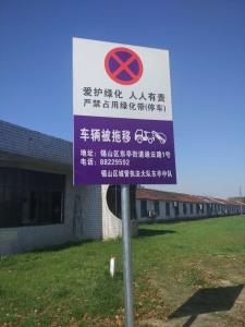 强转树:先礼后兵 东亭城管整治绿化带违停